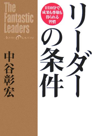 リーダーの条件―1日10分で成果も尊敬も得られる習慣の詳細を見る