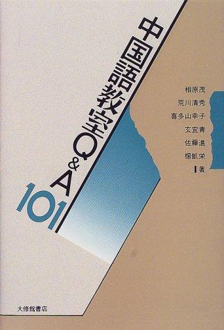 中国語教室Q&A101の詳細を見る