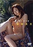 服部美貴 MISTY [DVD]