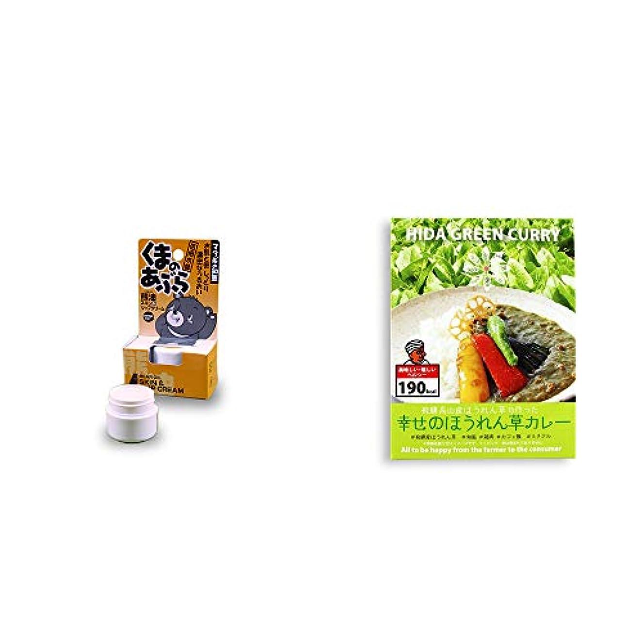 歩行者ばかげているしばしば[2点セット] 信州木曽 くまのあぶら 熊油スキン&リップクリーム(9g)?飛騨産 幸せのほうれん草カレー(180g)
