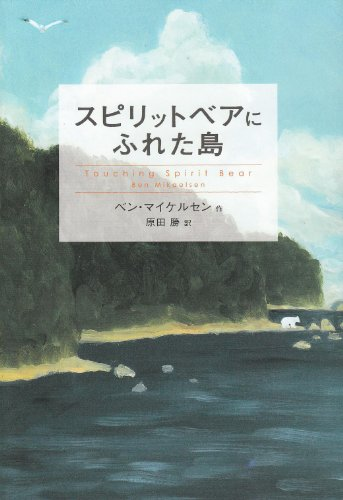 スピリットベアにふれた島 (鈴木出版の海外児童文学—この地球を生きる子どもたち)