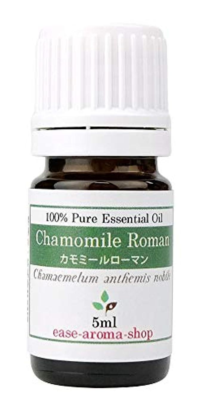 クスクスマラソン神経衰弱ease アロマオイル エッセンシャルオイル オーガニック カモミールローマン 5ml  AEAJ認定精油
