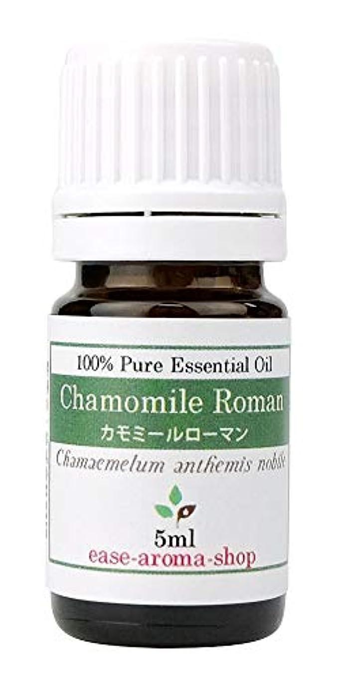 くびれた筋肉のペリスコープease アロマオイル エッセンシャルオイル オーガニック カモミールローマン 5ml  AEAJ認定精油