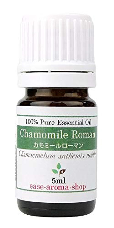 排気または立方体ease アロマオイル エッセンシャルオイル オーガニック カモミールローマン 5ml  AEAJ認定精油