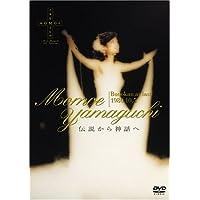 日本武道館さよならコンサート・ライブ 山口百恵 -伝説から神話へ-