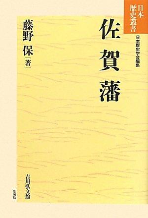 佐賀藩 (日本歴史叢書)