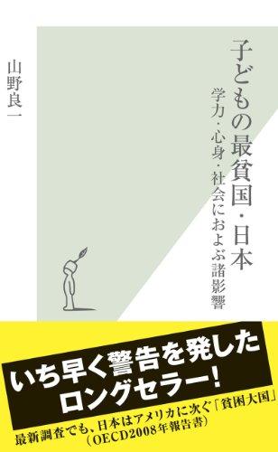 子どもの最貧国・日本~学力・心身・社会におよぶ諸影響~ (光文社新書)