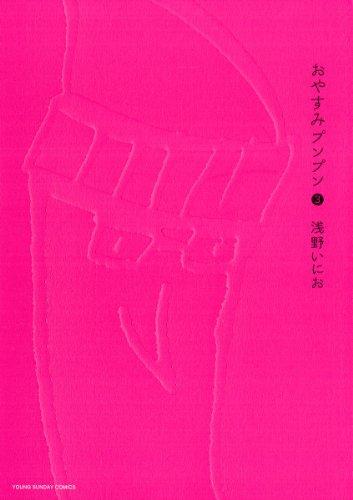 おやすみプンプン(3) (ヤングサンデーコミックス)の詳細を見る