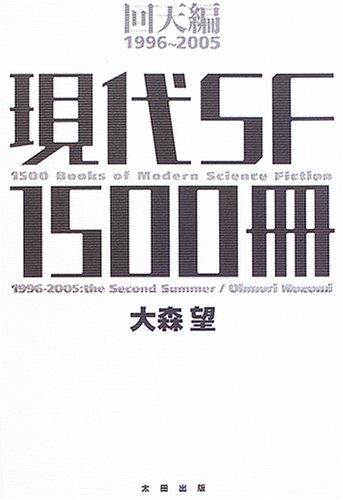 現代SF1500冊 回天編 1996‐2005の詳細を見る