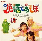 NHK「英語であそぼ」~ラップトーン・ファミリーとあそぼ~