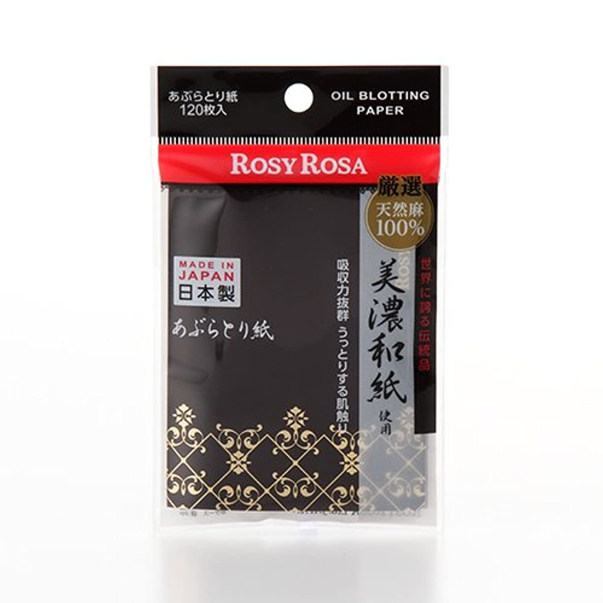失態ハイジャック添加剤ロージーローザ 美濃和紙天然麻100%あぶらとり紙(120枚入)