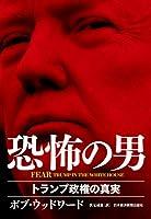 ボブ・ウッドワード (著), 伏見 威蕃 (翻訳)出版年月: 2018/12/1新品: ¥ 2,376ポイント:115pt (5%)