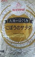 QP 大地ごぼうサラダ 1㎏×6P(P980円)業務用