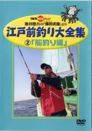 江戸前釣り大全集2 船釣り編 [DVD]