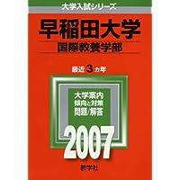 早稲田大学(国際教養学部) (2007年版 大学入試シリーズ)