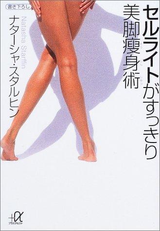 セルライトがすっきり 美脚痩身術 (講談社+α文庫)