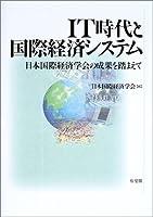 IT時代と国際経済システム―日本国際経済学会の成果を踏まえて