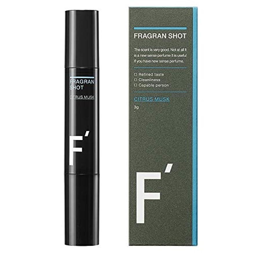 上陸取り壊すエッセンスF'(エフダッシュ) フレグランショット シトラスムスクの香り 男性用練香水