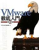 VMware徹底入門 第2版 [大型本] / ヴイエムウェア株式会社 (著); 翔泳社 (刊)