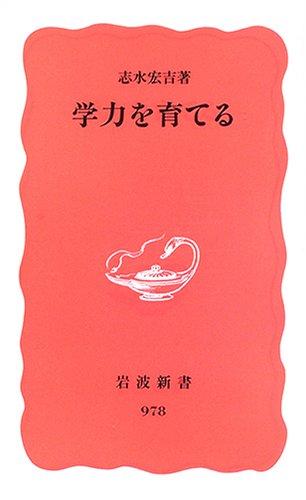 学力を育てる (岩波新書 新赤版 (978))の詳細を見る