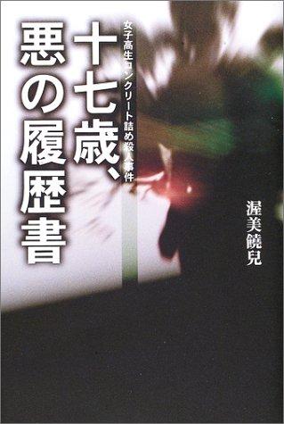 十七歳、悪の履歴書—女子高生コンクリート詰め殺人事件