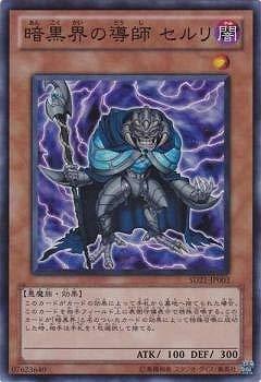 遊戯王/第7期/SD21-JP003 暗黒界の導師 セルリ【スーパーレア】