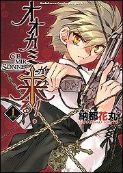 オオカミが来る!―GIB MIR SONNE (1) (角川コミックスドラゴンJr. (KCJ96-1))の詳細を見る