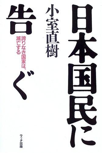 日本国民に告ぐ―誇りなき国家は、滅亡するの詳細を見る