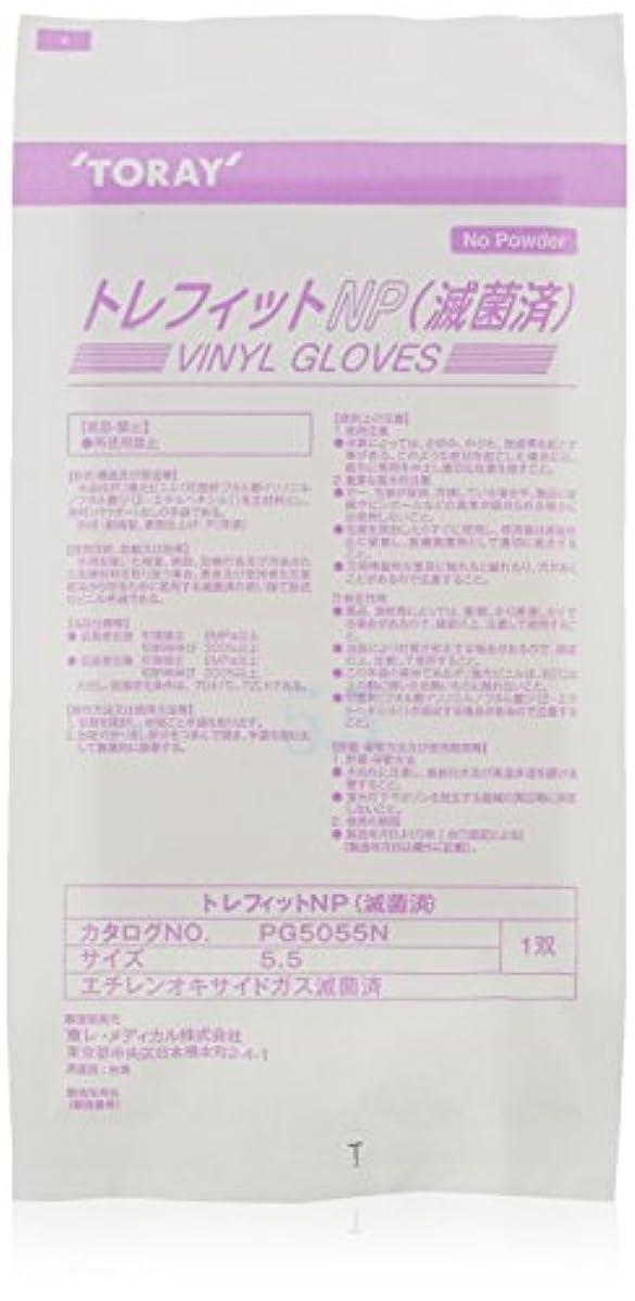 アンプ保護する弓東レ トレフィットNP手袋 PG5055N 20双入  /8-7310-12