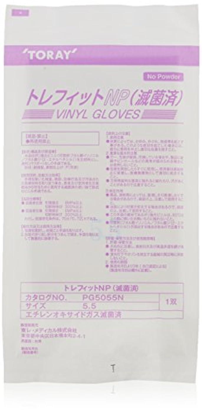 シュート猫背等しい東レ トレフィットNP手袋 PG5055N 20双入  /8-7310-12