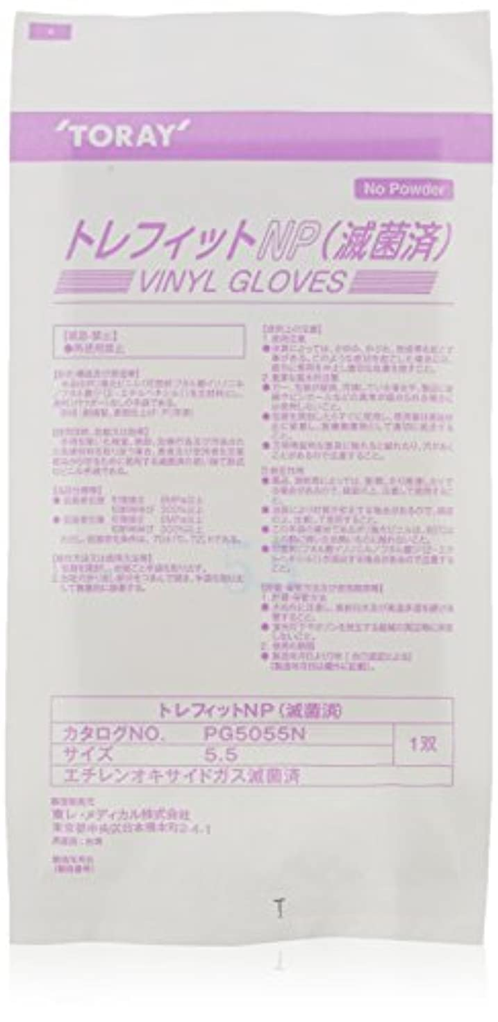 プラスある報奨金東レ トレフィットNP手袋 PG5055N 20双入  /8-7310-12