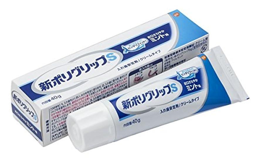 影わかりやすい上向き部分・総入れ歯安定剤 新ポリグリップ S(お口さわやかミント味) 40g