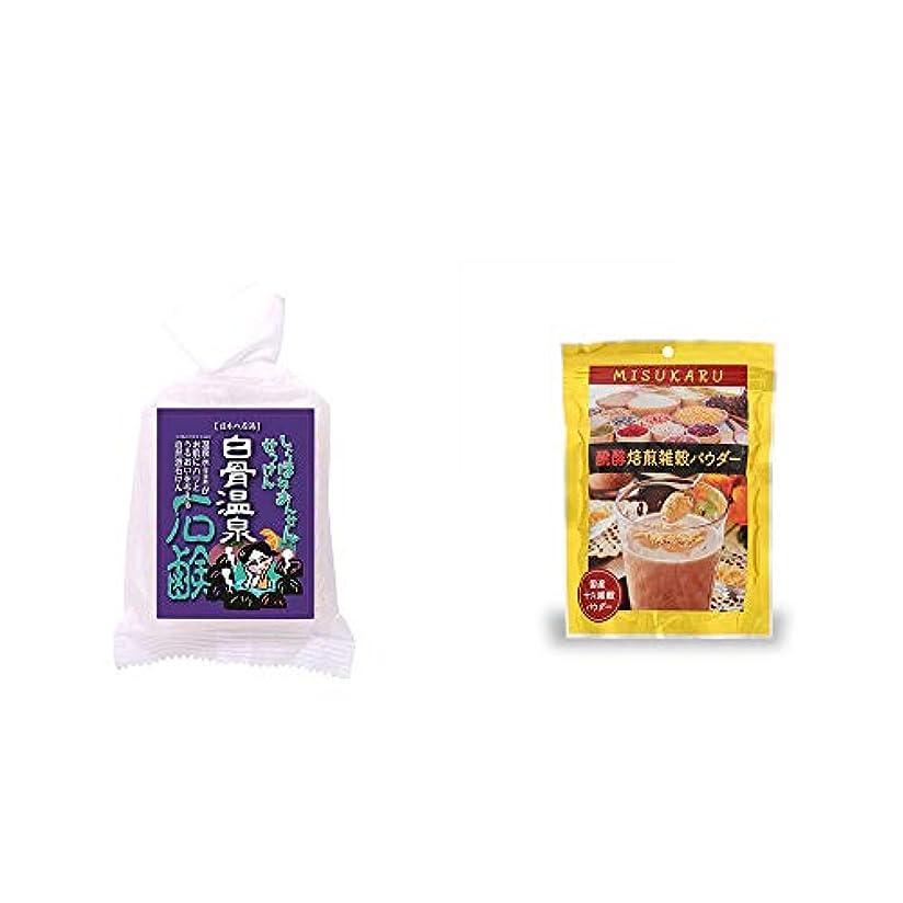 チェスマラドロイト無視する[2点セット] 信州 白骨温泉石鹸(80g)?醗酵焙煎雑穀パウダー MISUKARU(ミスカル)(200g)