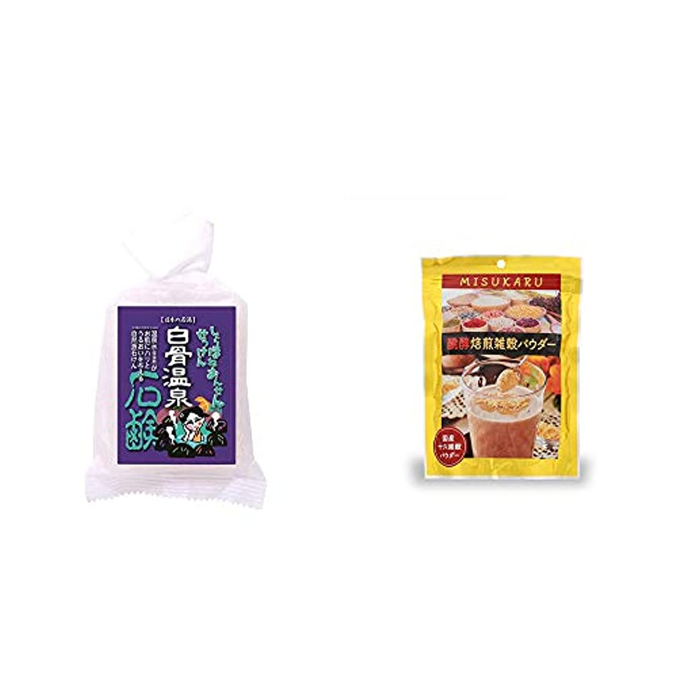寸法情熱お茶[2点セット] 信州 白骨温泉石鹸(80g)?醗酵焙煎雑穀パウダー MISUKARU(ミスカル)(200g)