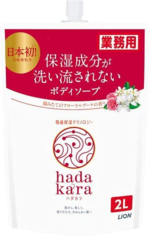 縁トランスペアレント屋内で業務用hadakara(ハダカラ) ボディソープリッチーブーケ2L【ケース販売】6本入