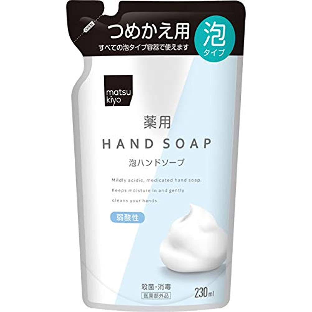 貸し手みがきますリンスmatsukiyo 薬用泡ハンドソープ詰替 230ml (医薬部外品)