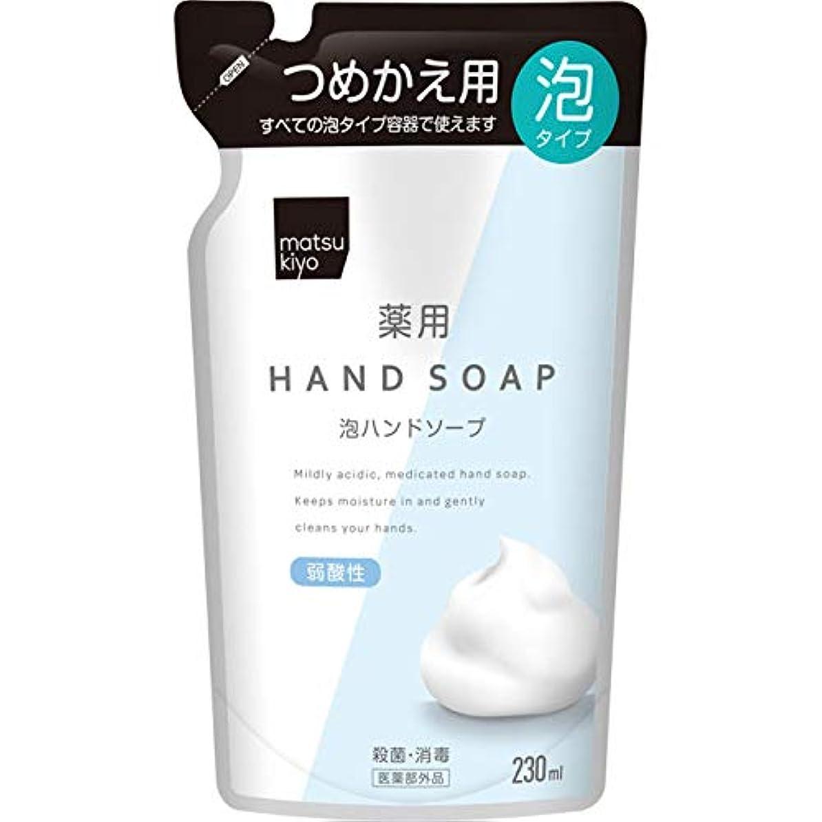 取り除くアプライアンス外向きmatsukiyo 薬用泡ハンドソープ詰替 230ml (医薬部外品)