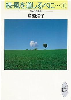 [倉橋燿子]の続・風を道しるべに…(1) MAO 19歳・秋 (講談社X文庫)
