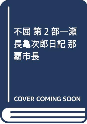 不屈 第2部―瀬長亀次郎日記 那覇市長の詳細を見る