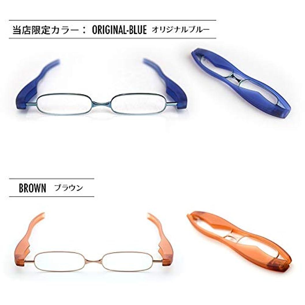 太平洋諸島文字薬局老眼鏡 ポットリーダースマート 2本セット【オリジナルブルー(1.5)】+【ブラウン(1.0)】
