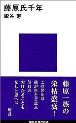 藤原氏千年 (講談社現代新書)