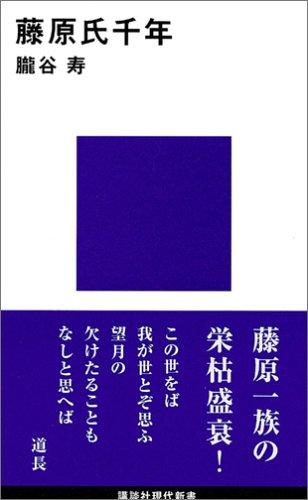 藤原氏千年 (講談社現代新書)の詳細を見る
