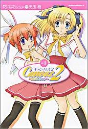 Canvas2 ~虹色のスケッチ~ (1) (カドカワコミックスAエース)の詳細を見る