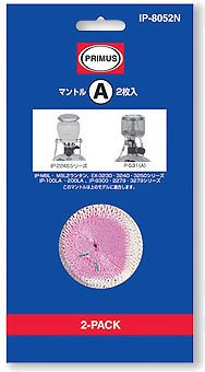 PRIMUS(プリムス) IP-8052N マントルA 2枚入り【日本正規品】