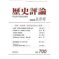 歴史評論 2008年 08月号 [雑誌]
