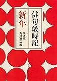 俳句歳時記 第五版 新年 (角川ソフィア文庫)