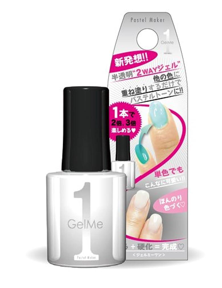 誰ふさわしい汚染ジェルミーワン(Gel Me 1) 22パステルメーカー