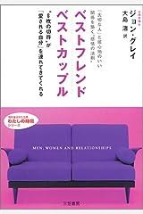 ベストフレンドベストカップル (知的生きかた文庫―わたしの時間シリーズ) 文庫