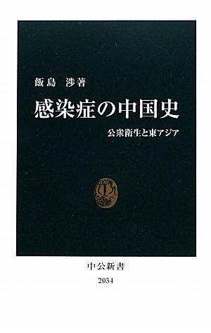 感染症の中国史 - 公衆衛生と東アジア (中公新書)の詳細を見る