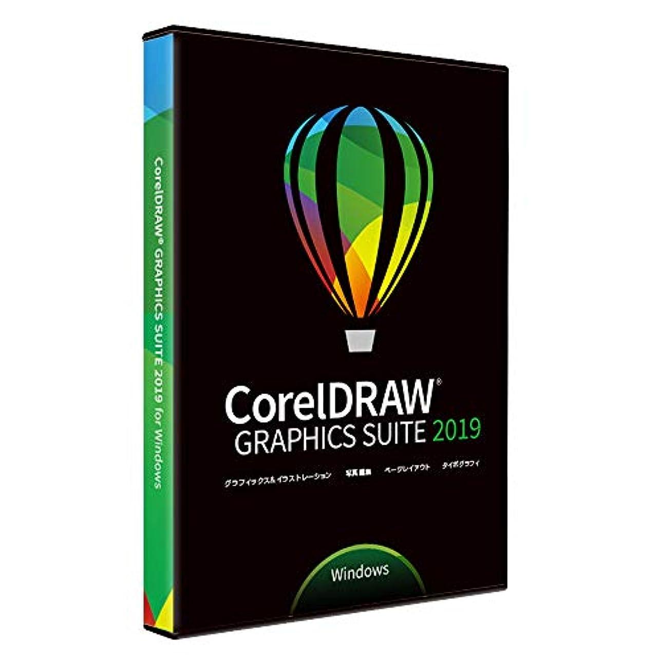 廃棄する水素狂ったCorelDRAW Graphics Suite 2019 for Windows 通常版 グラフィック デザイン ソフトウェア